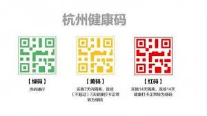 Alipay Health Code APP
